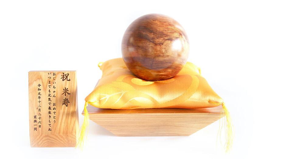 傘寿・米寿:千寿珠
