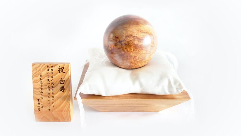 卒寿・白寿・百寿:千寿珠