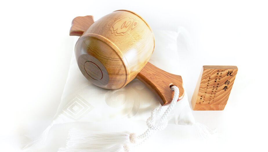 卒寿・白寿・百寿:打出の小槌
